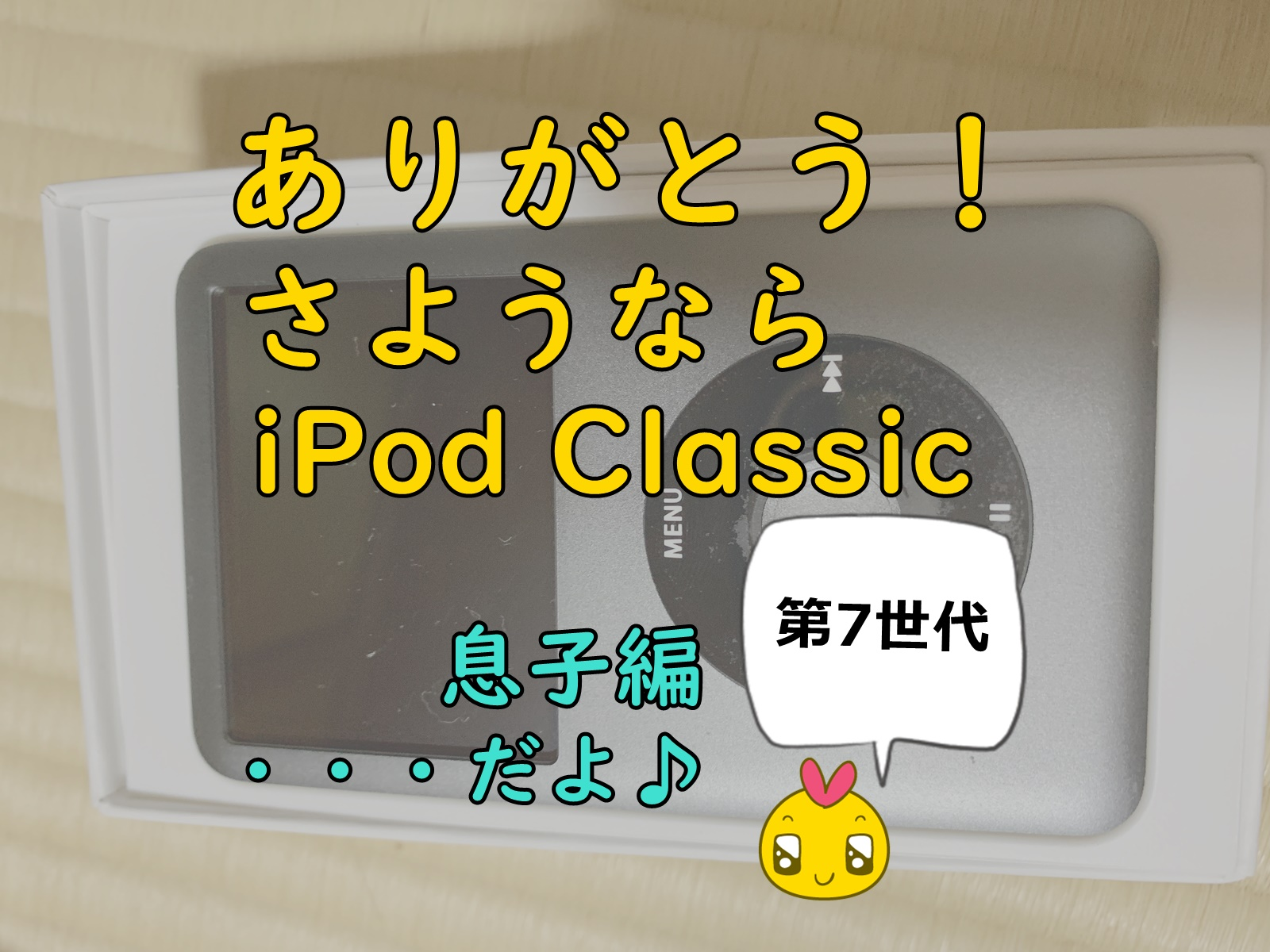 iPod Classicを超える音楽プレイヤー