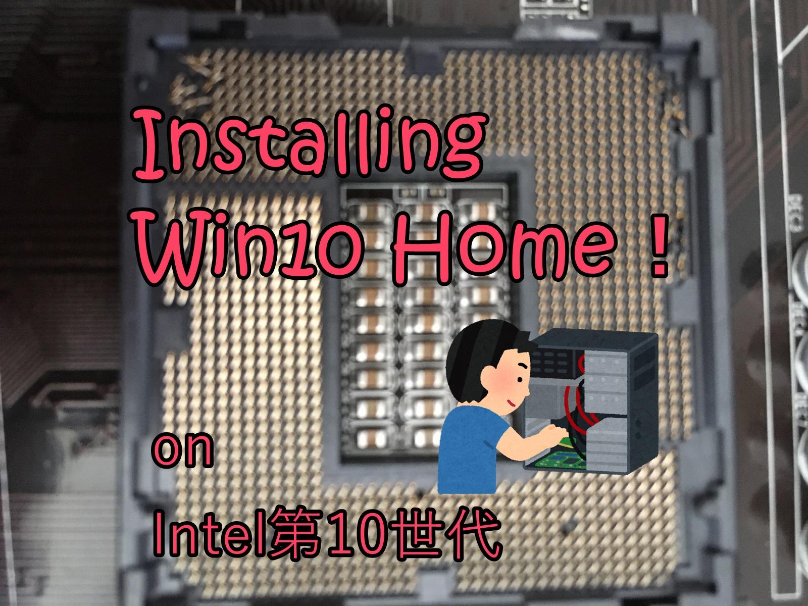 自作PC Intel第10世代にWindowsをインストール
