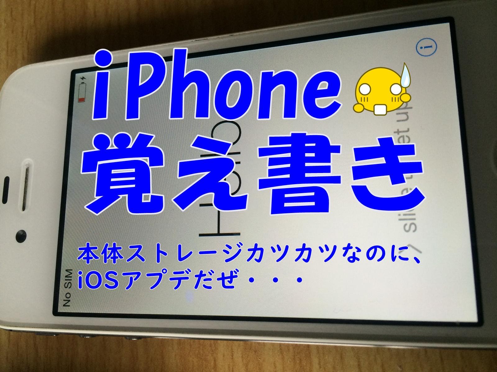 iPhoneのストレージを空けるよ