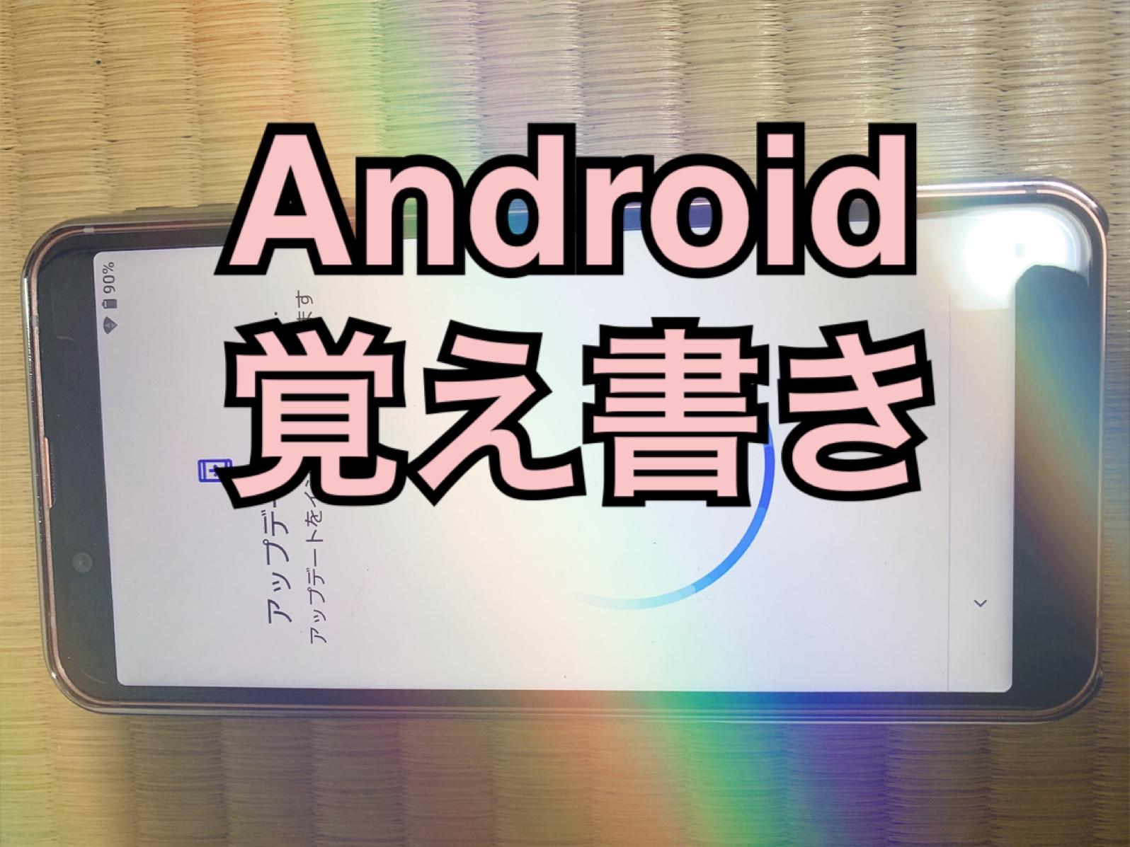 iPhone大好きだけど、Androidも使うよ
